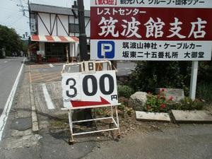 Tsukubasan_20110624_028