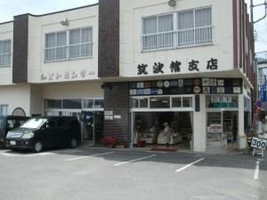 Tsukubasan_20110624_030