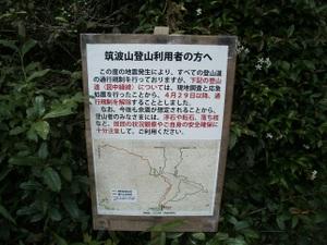 Tsukubasan_20110624_077