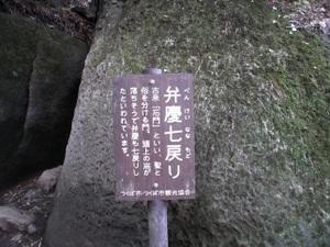 Tsukubasan_20110624_142