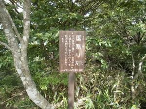 Tsukubasan_20110624_167