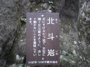 Tsukubasan_20110624_183