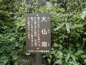 Tsukubasan_20110624_200