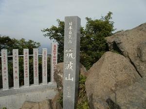Tsukubasan_20110624_344