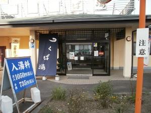 Tsukubasan_20110624_436