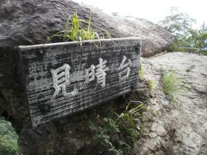 Myougisan_takagaeshi_20110629_482