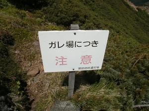 Yatsugatake_akadake_20110715_418
