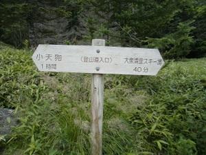Yatsugatake_akadake_20110715_503