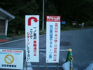 Tanigawadake_20110907_037
