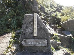 Tanigawadake_20110907_234