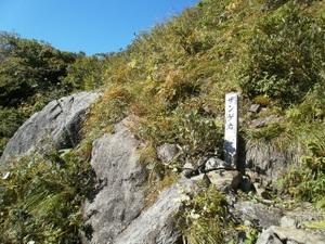 Tanigawadake_20110907_322