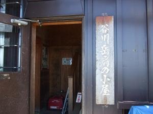 Tanigawadake2_20110907_197_2