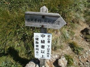 Tanigawadake_20110907_348