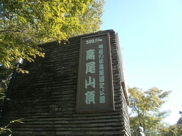 Takaosan_20110910_170_2