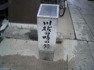 Koedo_kawagoe_20110923_018
