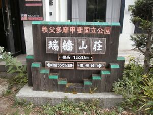 Mizugakiyama_20110913_448