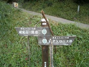 Hapusan_20111002_038