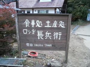 Daibosatsurei_20111008_014