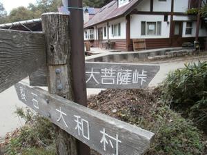 Daibosatsurei_20111008_022
