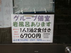 Daibosatsurei_20111008_063