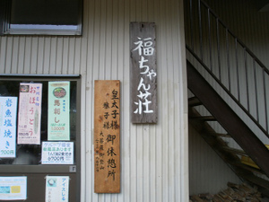 Daibosatsurei_20111008_066