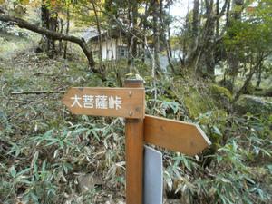 Daibosatsurei_20111008_106