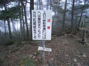 Daibosatsurei_20111008_261