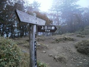 Daibosatsurei_20111008_277