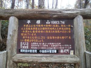 Tairappyouyama_20111021_092