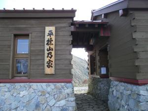 Tairappyouyama_20111021_191