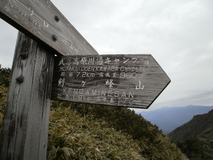 Hotakayama_20111103_338