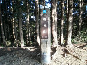 Sukariyama_20111123_094