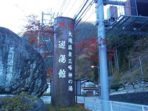 Chichibuontakesan_20111126_020