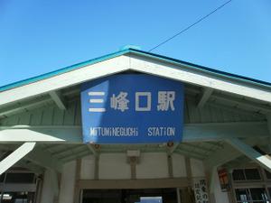 Chichibuontakesan_20111126_049