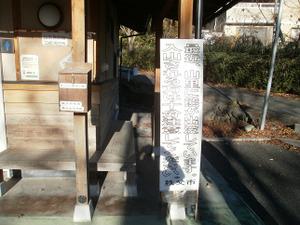 Chichibuontakesan_20111126_062