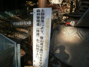 Chichibuontakesan_20111126_366_2