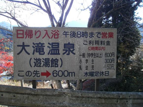 Chichibuontakesan_20111126_367
