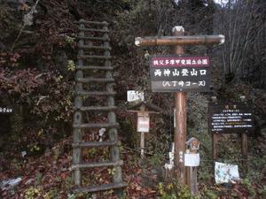 Ryogamiyama_20111120_026