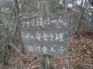 Ryogamiyama_20111120_124