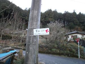 Kasayama_doudaira_20111204_015