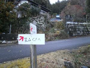 Kasayama_doudaira_20111204_035