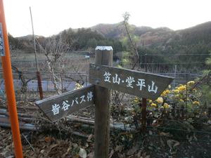 Kasayama_doudaira_20111204_058