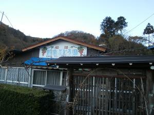 Kasayama_doudaira_20111204_070