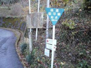 Kasayama_doudaira_20111204_072