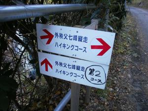 Kasayama_doudaira_20111204_074
