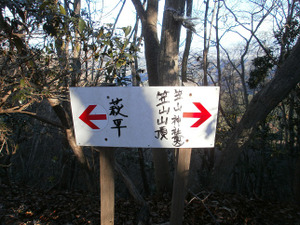 Kasayama_doudaira_20111204_147