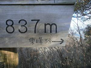 Kasayama_doudaira_20111204_168