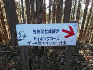 Kasayama_doudaira_20111204_199