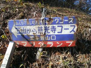 Kasayama_doudaira_20111204_231
