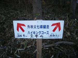 Kasayama_doudaira_20111204_236